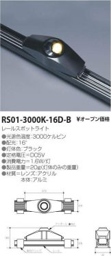RS01-3000K-16D-B