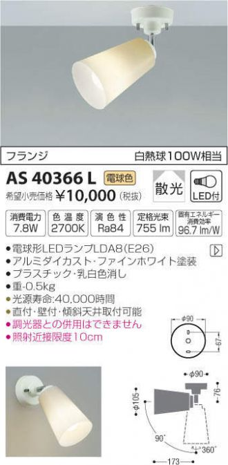 AS40366L