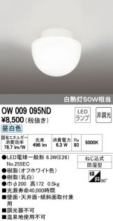 OW009095ND