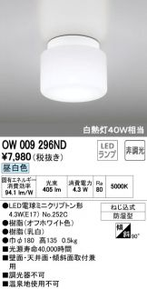 OW009296ND