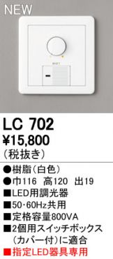 LC702