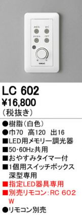 LC602