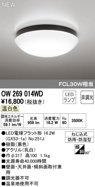 OW269014WD