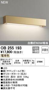 【お買い得商品】 オーデリック LEDブラケット OB255192PC