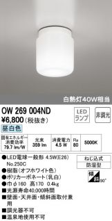 OW269004ND