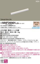 NNF26901LZ9
