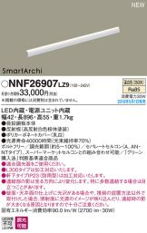 NNF26907LZ9