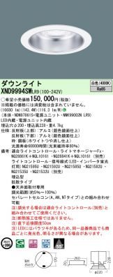 XND9994SWLR9