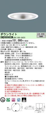 XND9996SWLR9