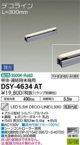 DSY-4634AT
