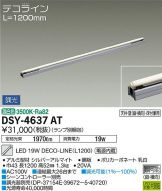 DSY-4637AT