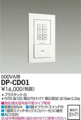 DP-CD01DS