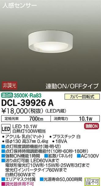 DCL-39926A