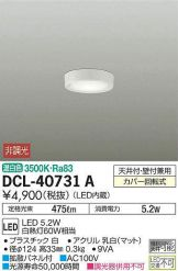 DCL-40731A