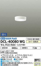 DCL-40080WG