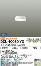 DCL-40080YG