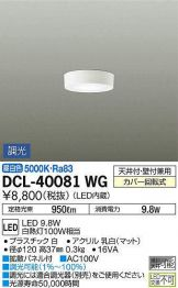 DCL-40081WG