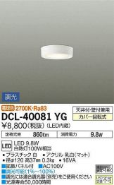 DCL-40081YG