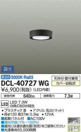 DCL-40727WG