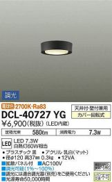 DCL-40727YG