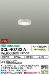 DCL-40732A