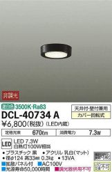 DCL-40734A