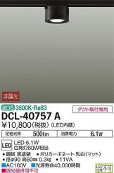 DCL-40757A