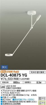 DCL-40875YG