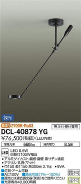 DCL-40878YG