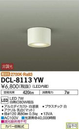 DCL-8113YW