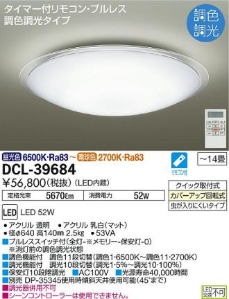 DCL-39684DS