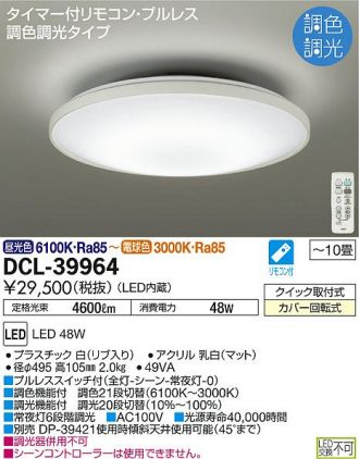 DCL-39964DS