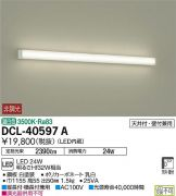 DCL-40597ADS