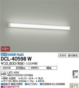DCL-40598WDS