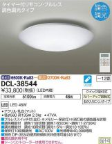 DCL-38544DS