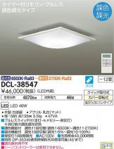 DCL-38547DS