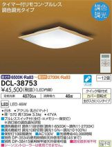 DCL-38753DS