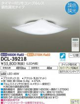 DCL-39218DS