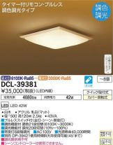 DCL-39381DS