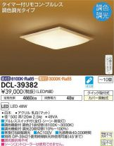 DCL-39382DS