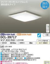 DCL-39717DS