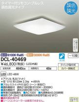 DCL-40469DS
