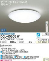 DCL-40505WDS