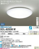DCL-40506WDS