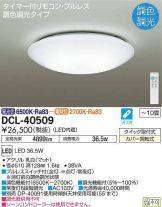 DCL-40509DS