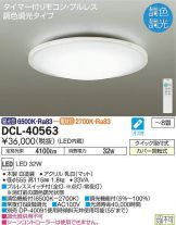 DCL-40563DS