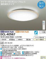 DCL-40567DS