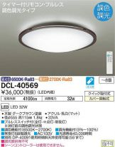 DCL-40569DS