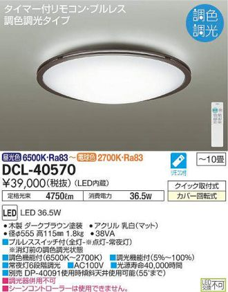 DCL-40570DS