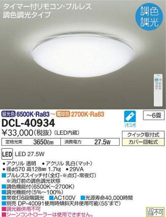 DCL-40934DS